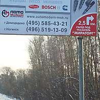 Автомодерн Домодедово_1